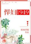 悍妇1949